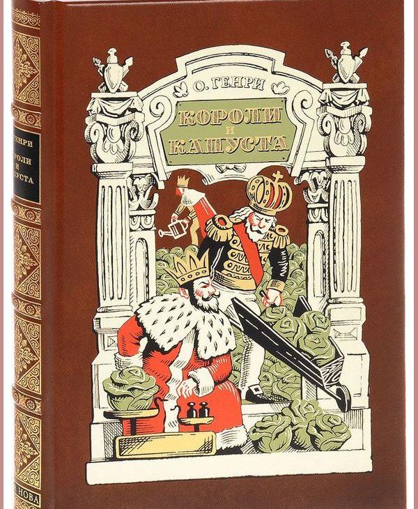 О. Генри «Короли и капуста»
