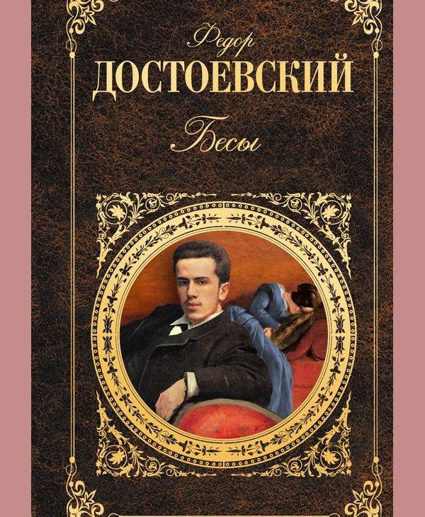 Федор Достоевский «Бесы»